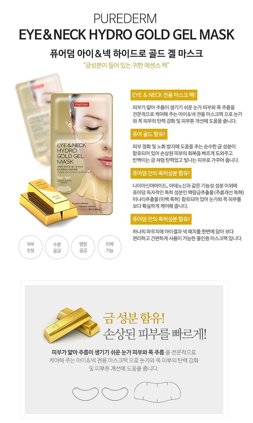 Eye & Neck Hydro Gold Gel Mask-3