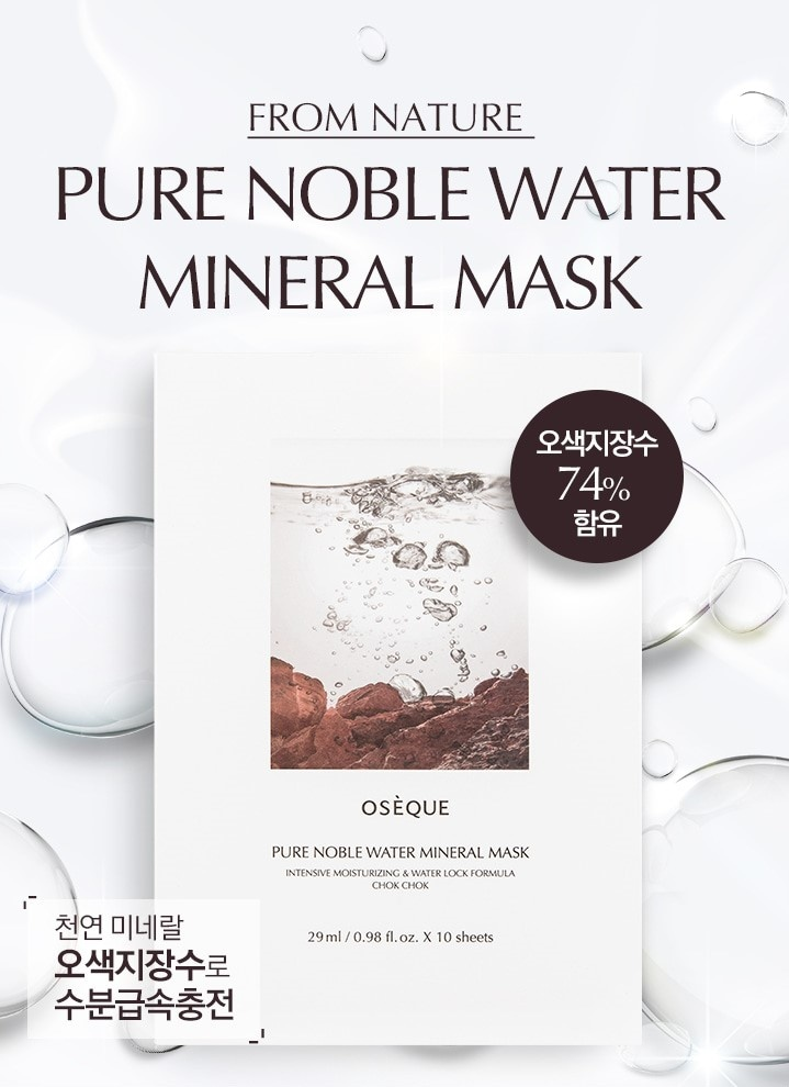 Pure Noble Water Mineral Mask-2