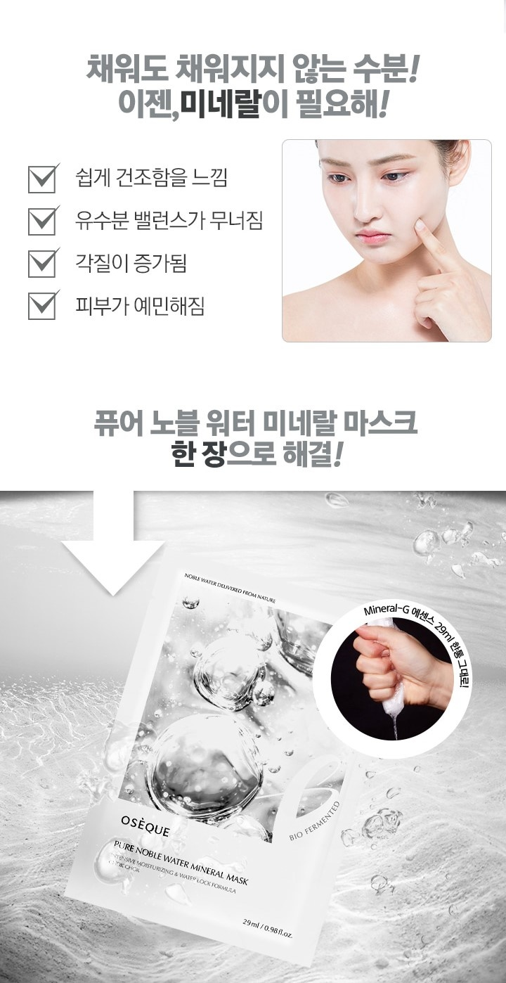 Pure Noble Water Mineral Mask-3