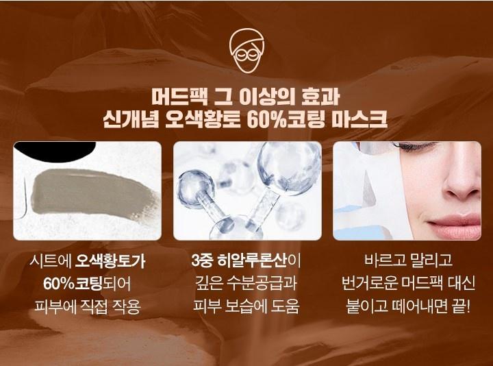 True Noble Soil Layering Mask-8