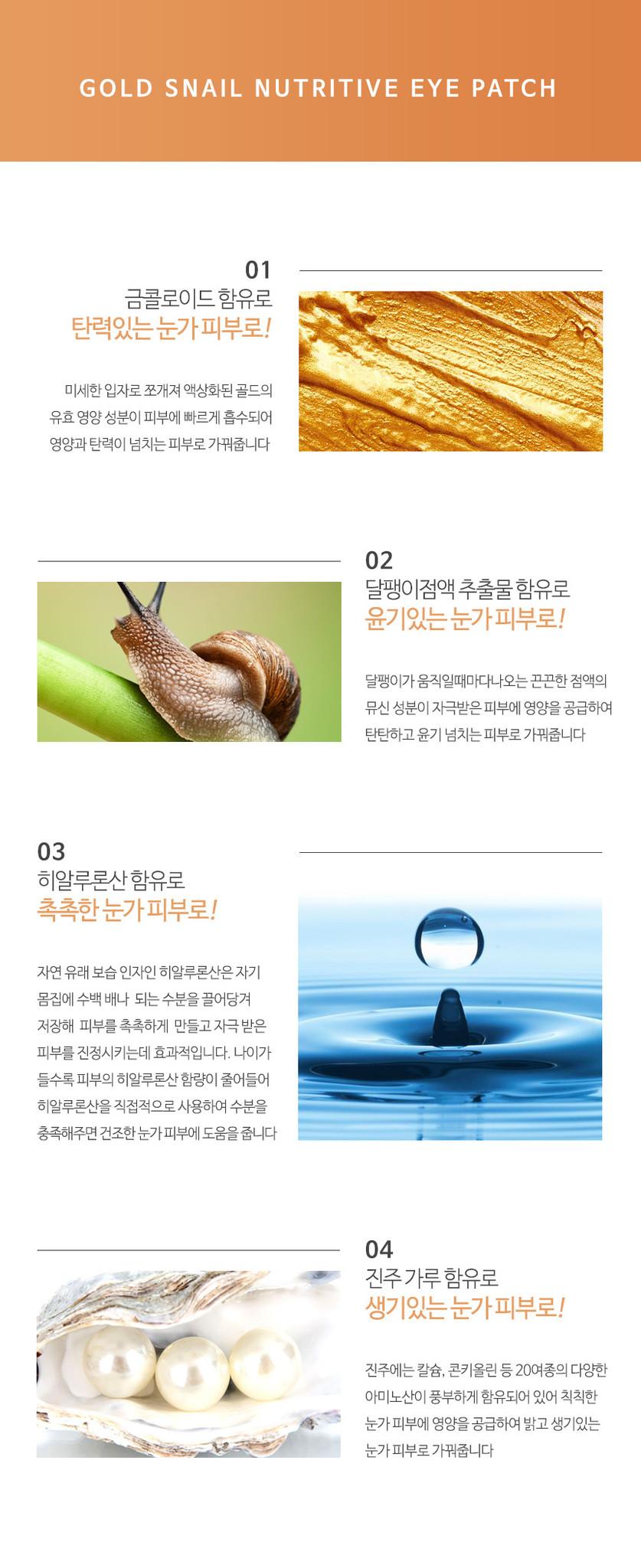 ARONYX Gold Snail Nutritive Eye Patch-3