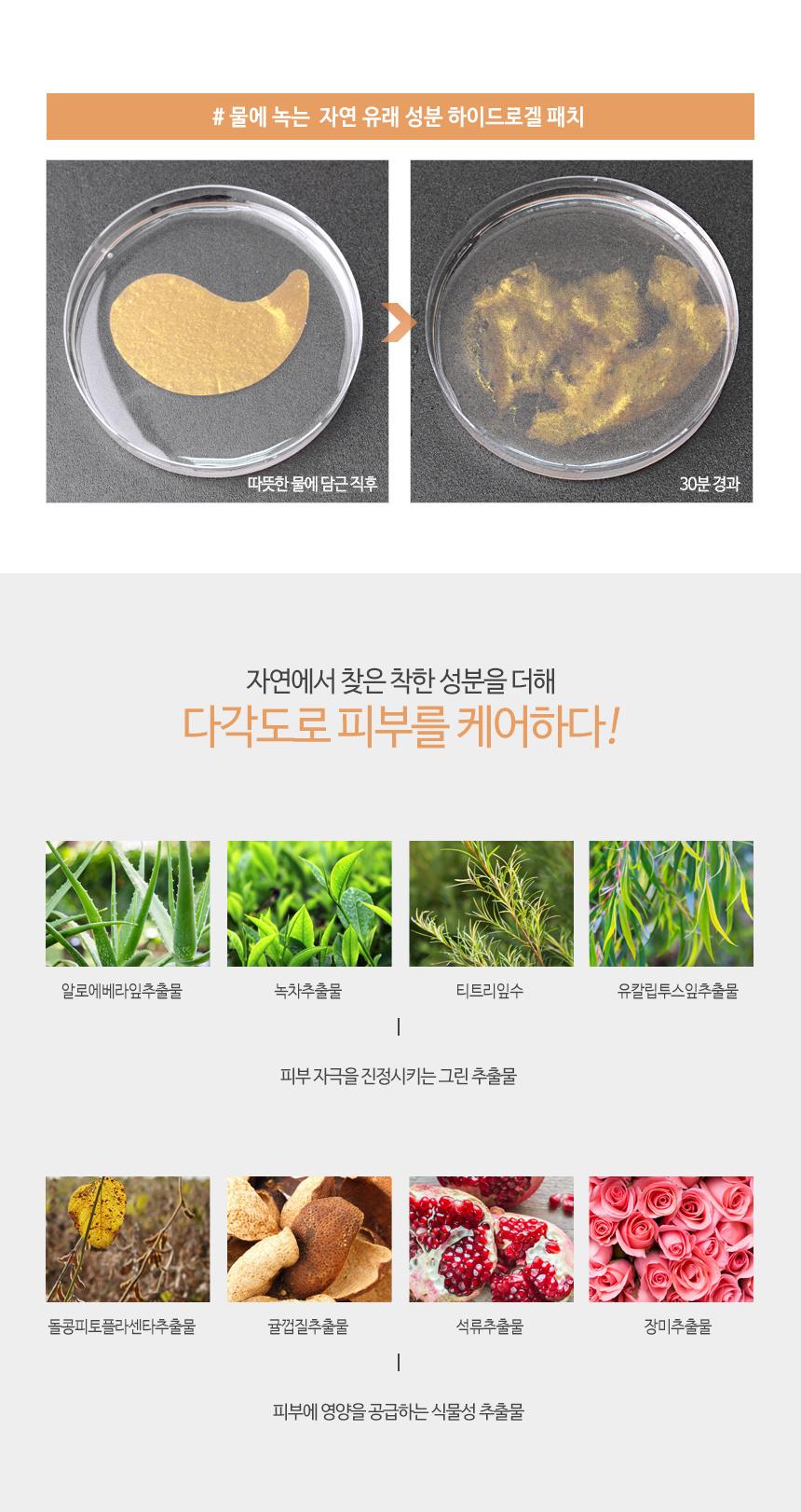 ARONYX Gold Snail Nutritive Eye Patch-6
