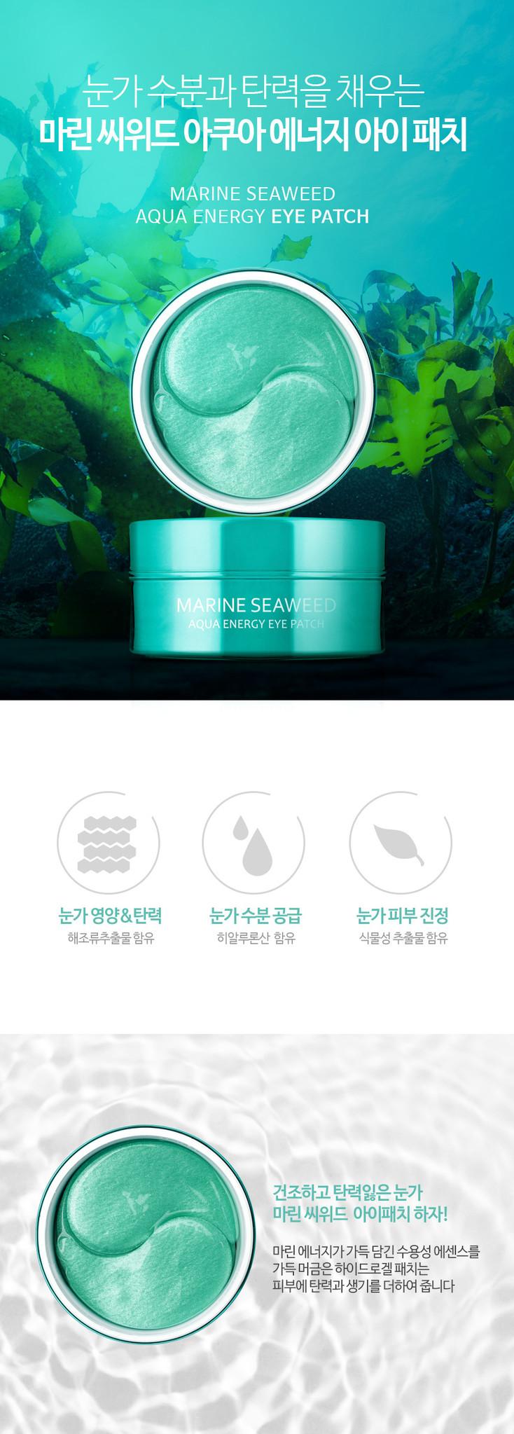 ARONYX Marine Seaweed Aqua Energy Eye Patch-2