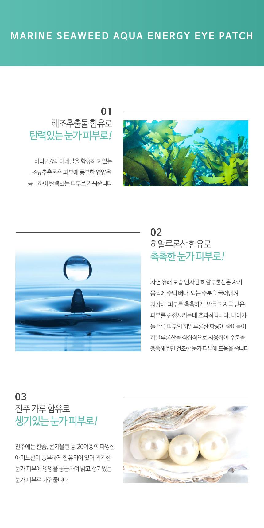 ARONYX Marine Seaweed Aqua Energy Eye Patch-3