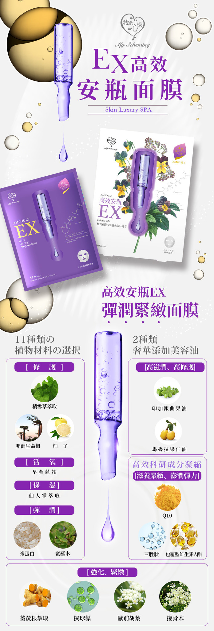 Extra Firming Ampoule Mask (4 Stk)-2