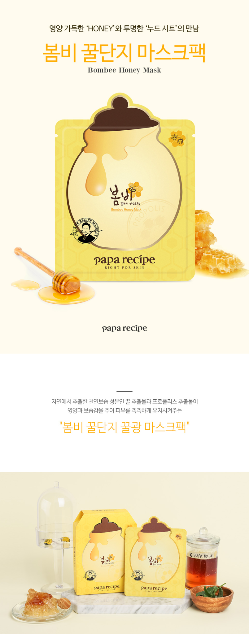 Bombee Honey Mask Probierset (5 Stk)-3