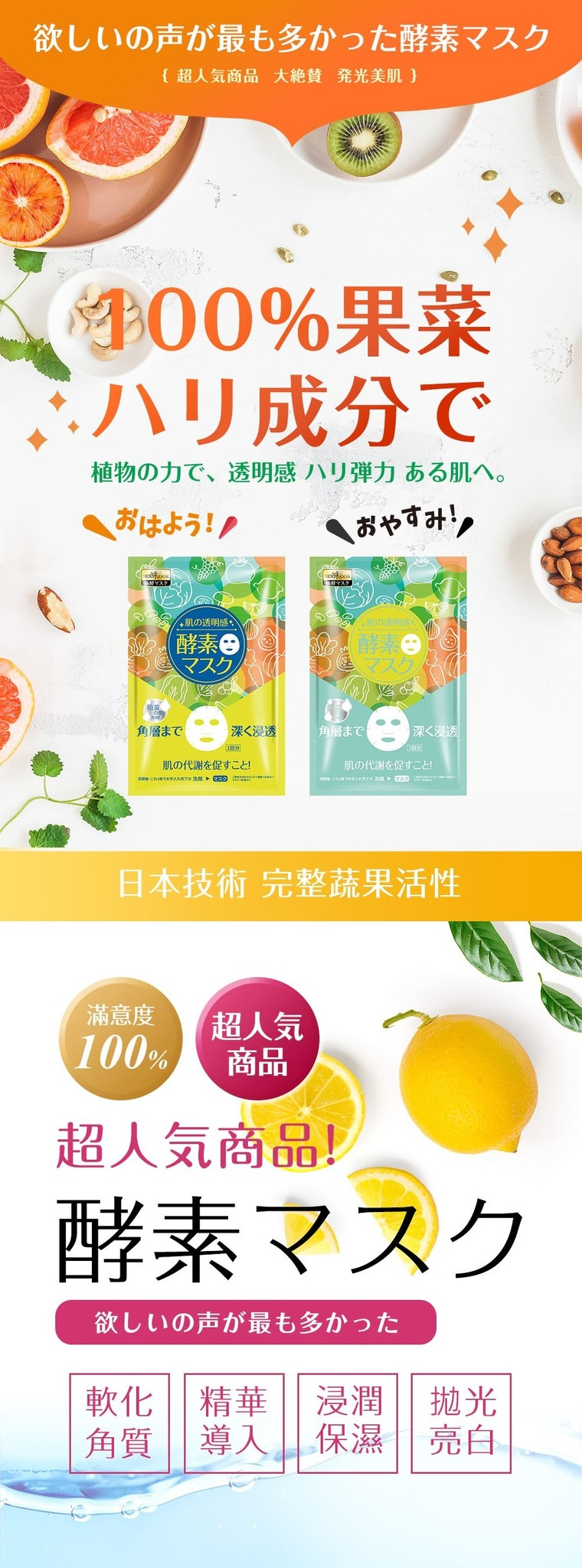 Enzyme Whitening Facial Mask-7