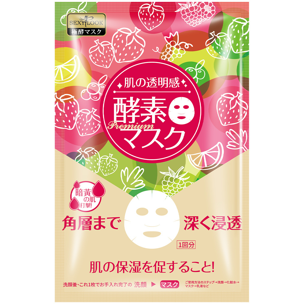 Enzyme Intensive Hydrating Facial Mask-1