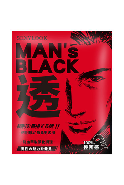 Enzyme Purification Conditioning Man's Black Mask