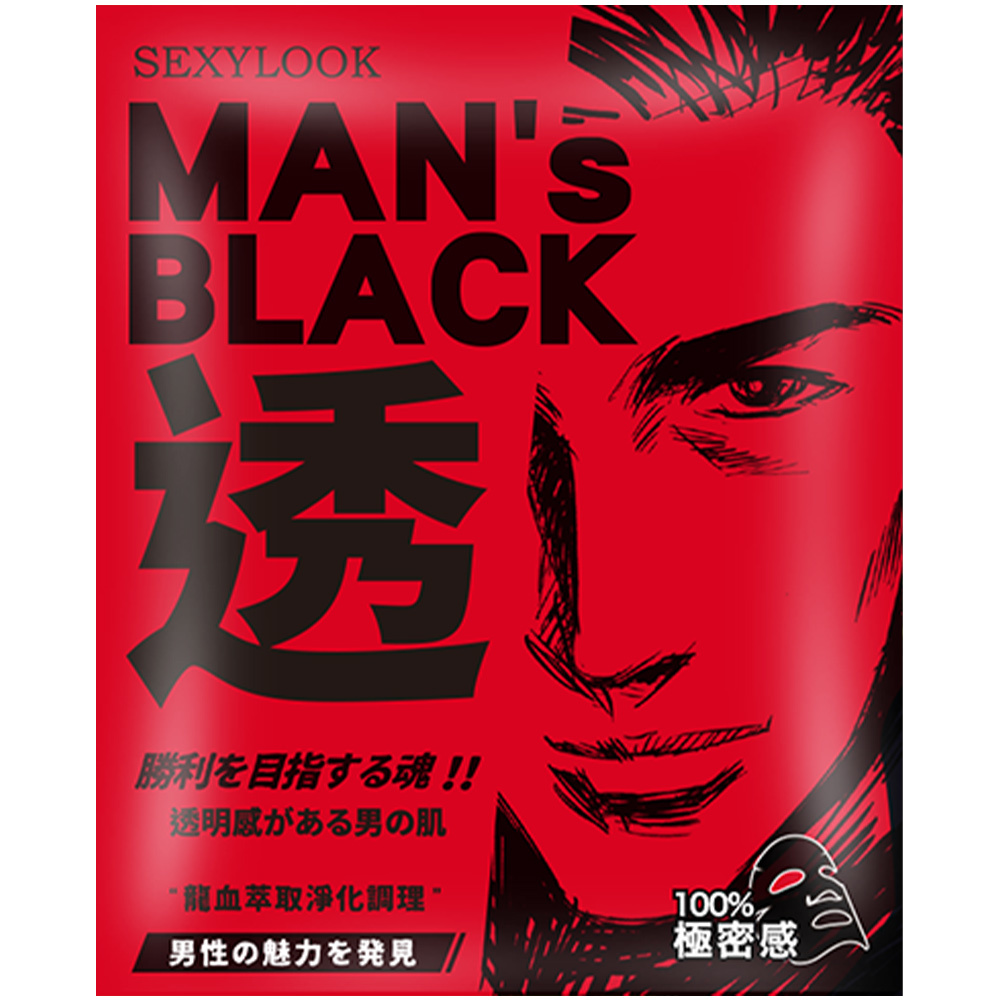 Enzyme Purification Conditioning Man's Black Mask-1