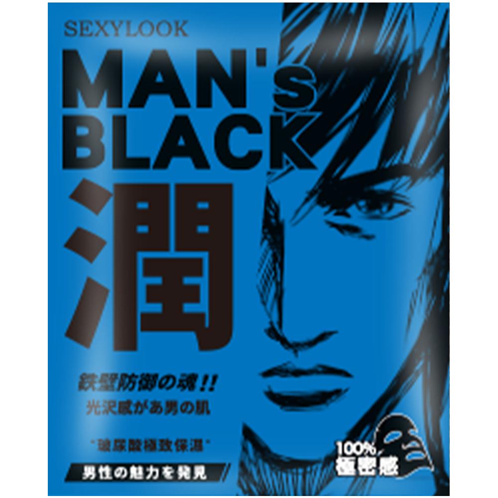 Enzyme Moisturizing Man's Black Mask-1