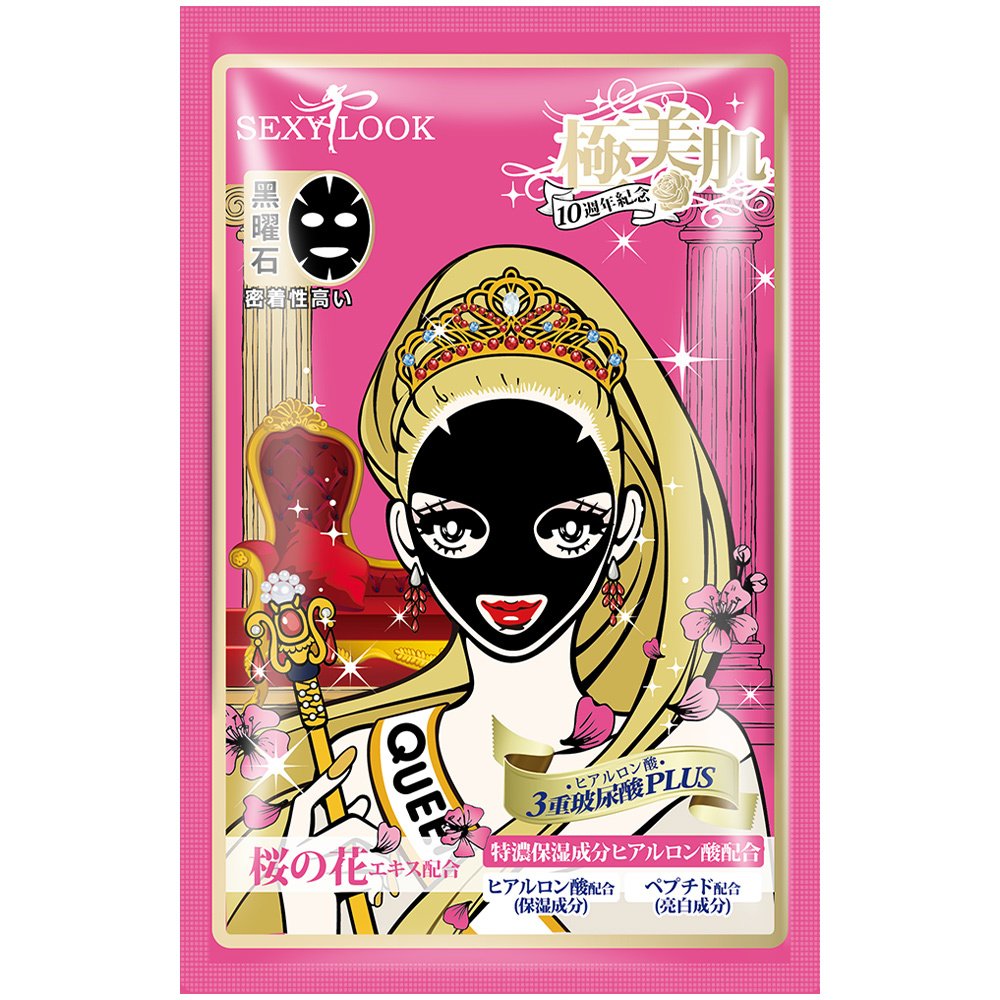 Extreme Whitening Black Mask-1