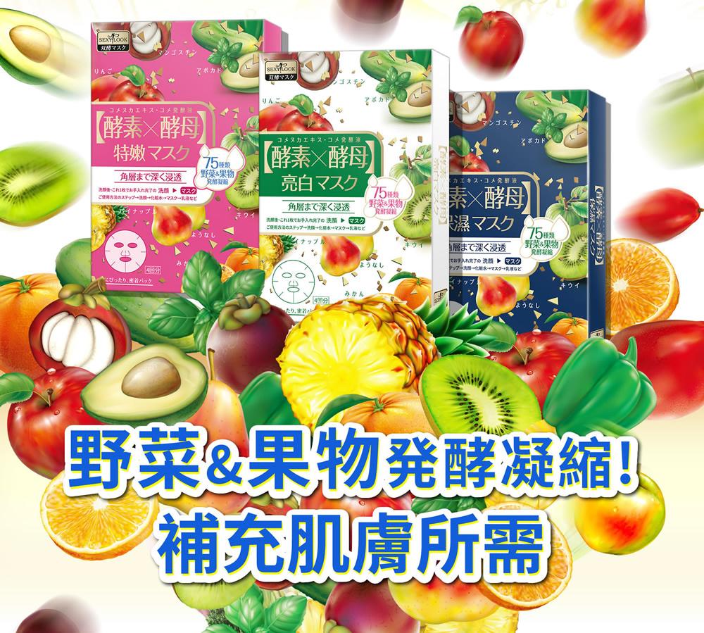 Enzyme X Yeast Whitening Mask-5