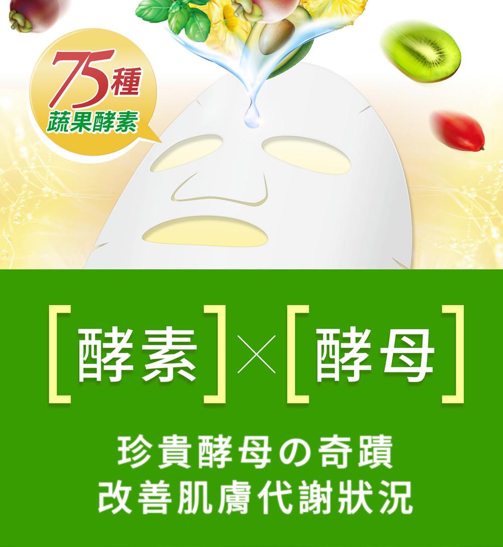 Enzyme X Yeast Whitening Mask-6