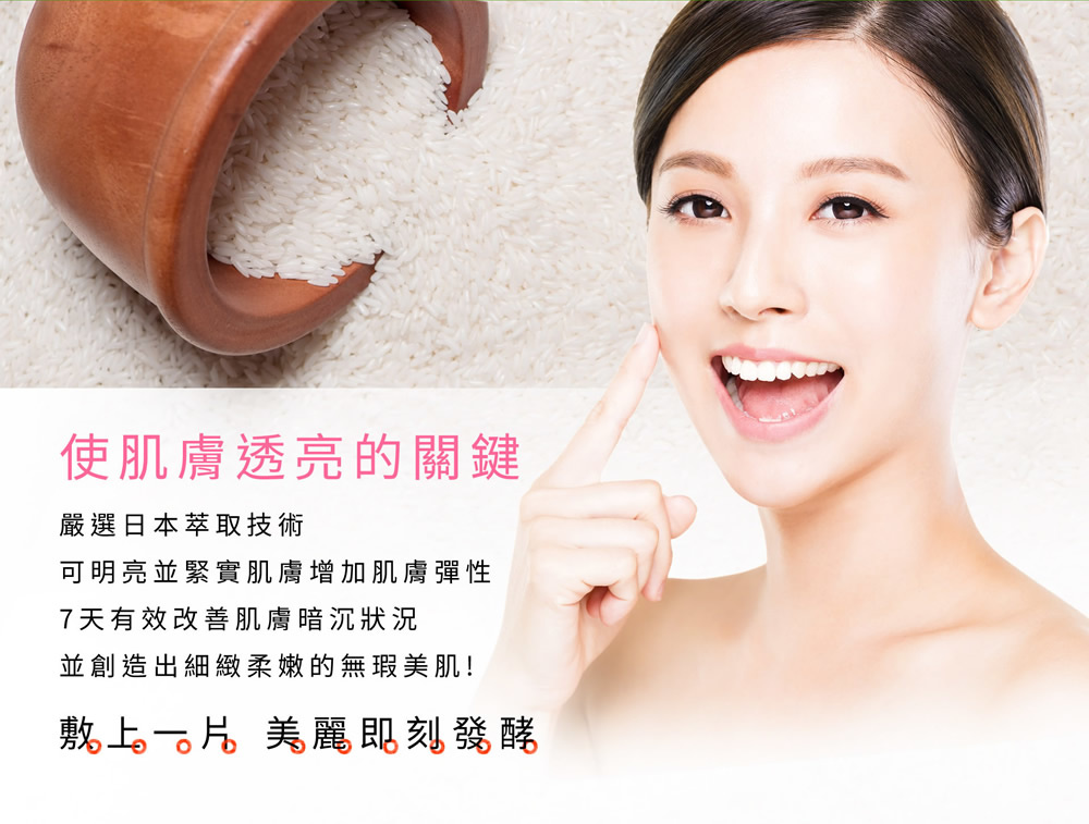 Enzyme X Yeast Whitening Mask-7