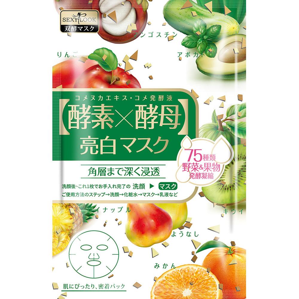 Enzyme X Yeast Whitening Mask-1