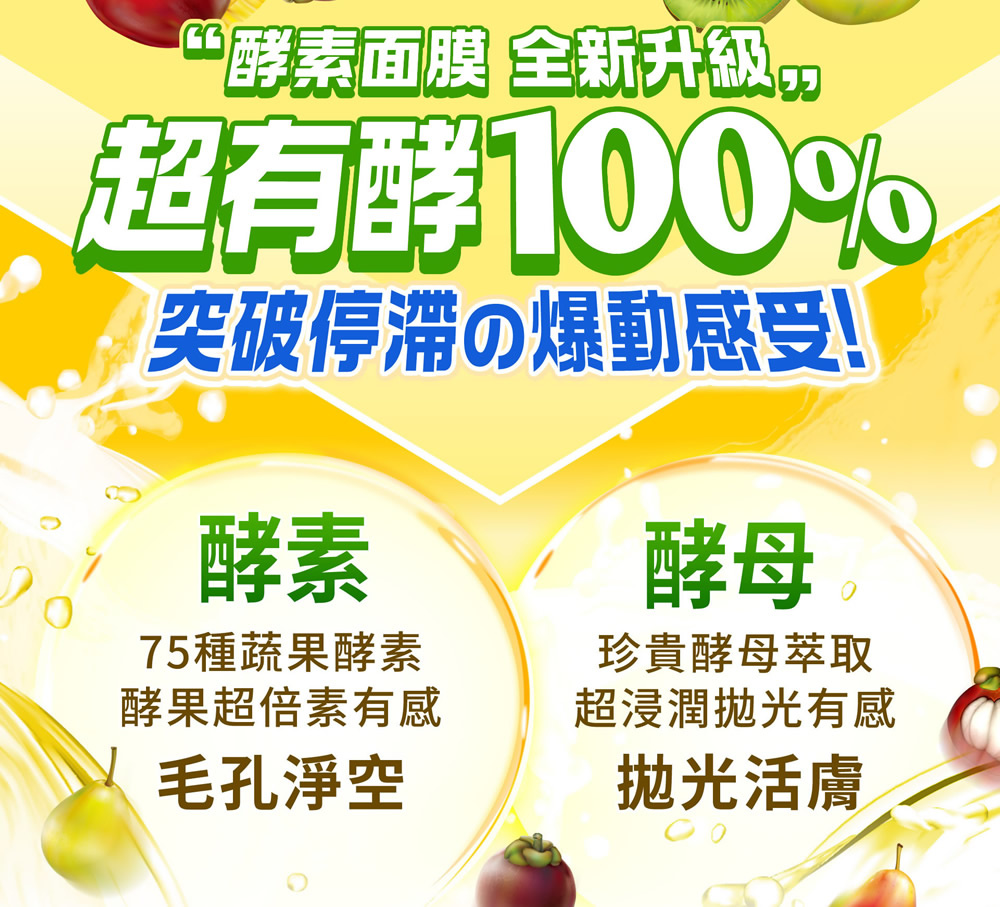 Enzyme X Yeast Rejuvenation Mask-4