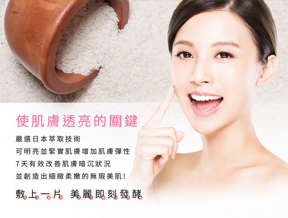 Enzyme X Yeast Rejuvenation Mask-7
