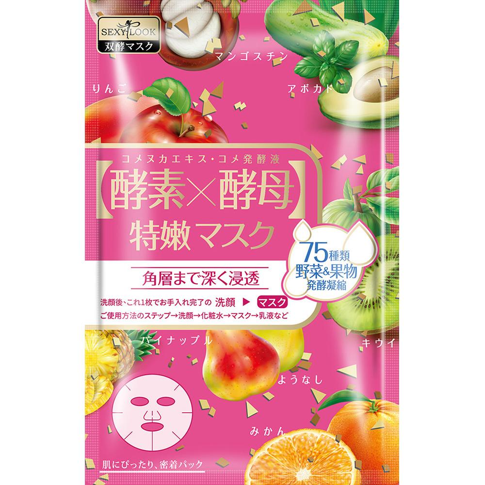Enzyme X Yeast Rejuvenation Mask-1