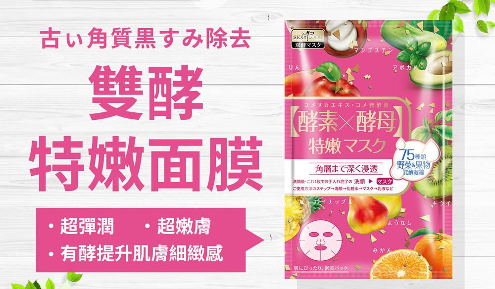 Enzyme X Yeast Rejuvenation Mask-8