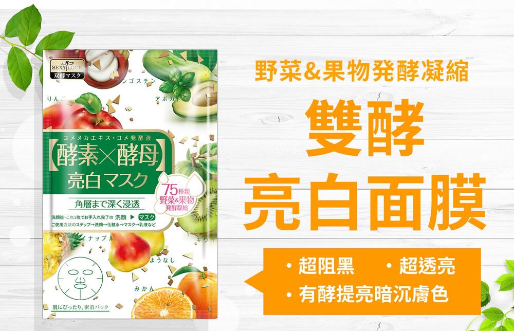 Enzyme X Yeast Whitening Mask-8