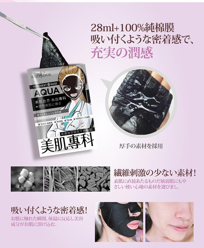 Medibeauty Whitening Black Mask-7