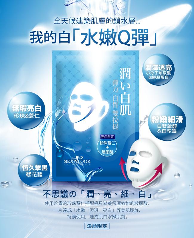 Pearl Barley + Hyaluronic Acid Double Lifting Mask-3