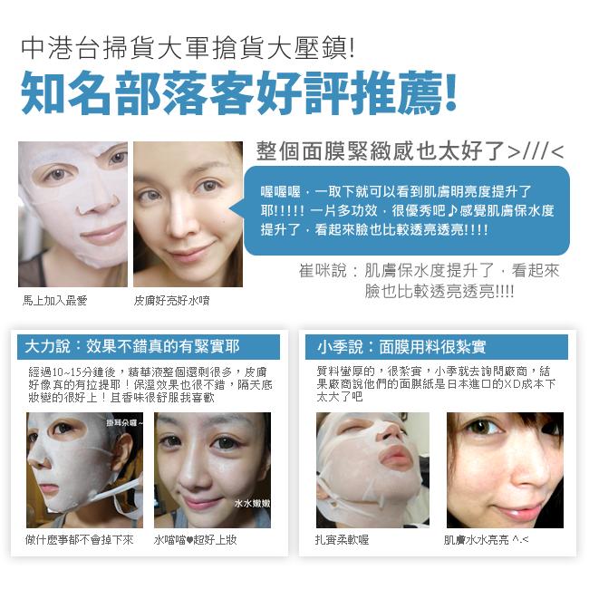 Pearl Barley + Hyaluronic Acid Double Lifting Mask-7