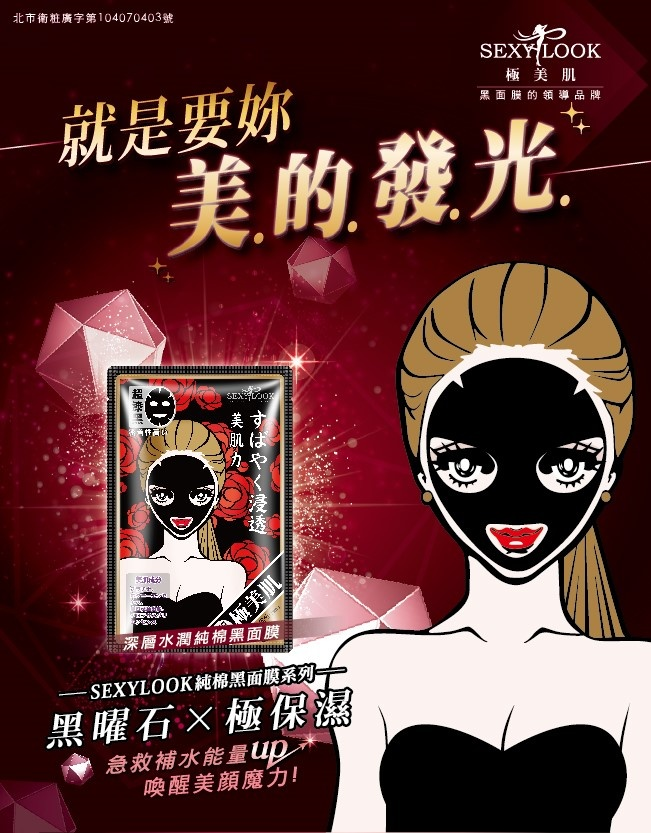 Intensive Moisturizing Black Mask-3