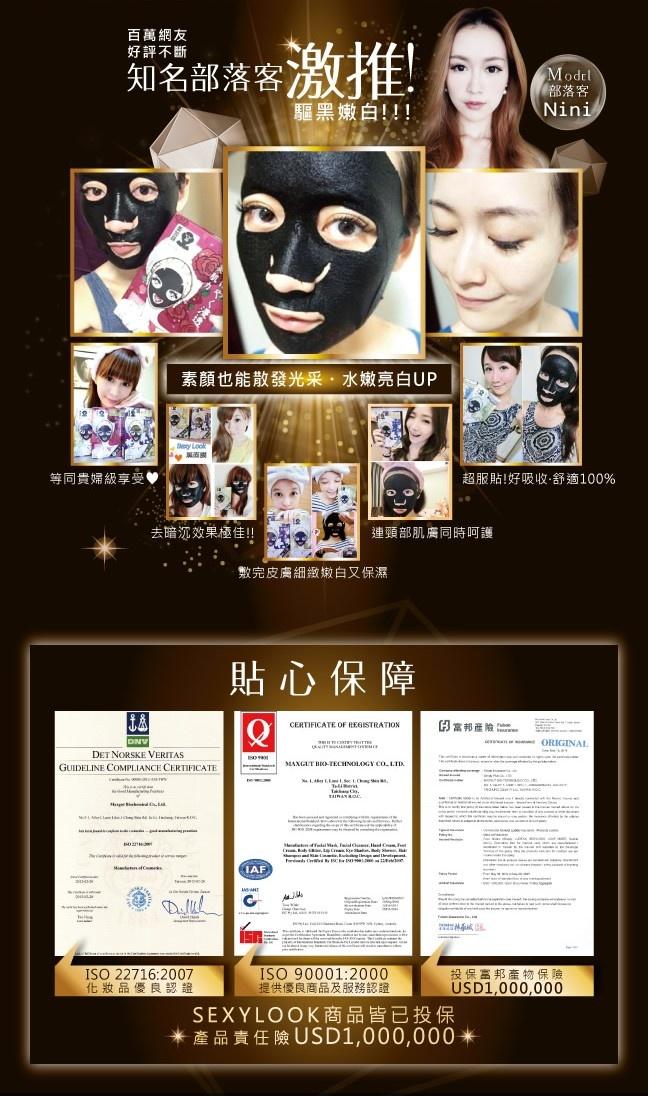 Intensive Hydrating Black Mask-6