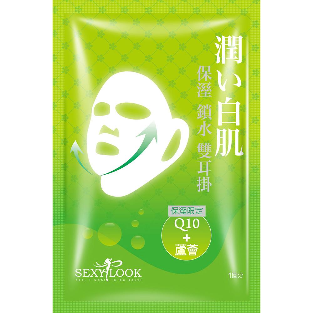 Q10+Aloe Double Lifting Mask-1