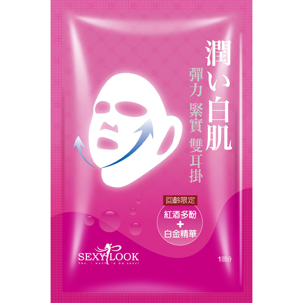 Red Wine Polyphenols + Platinum Double Lifting Mask-1