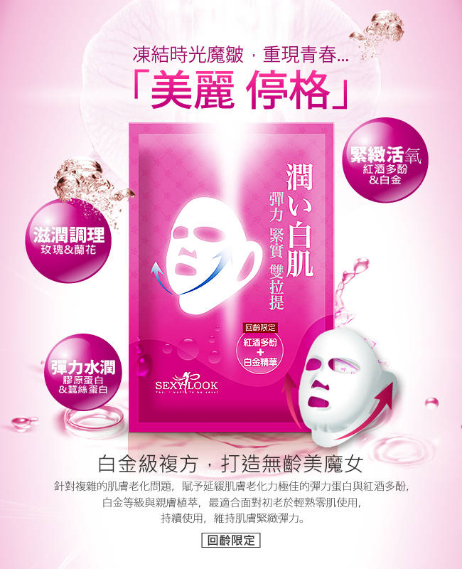 Red Wine Polyphenols + Platinum Double Lifting Mask-3