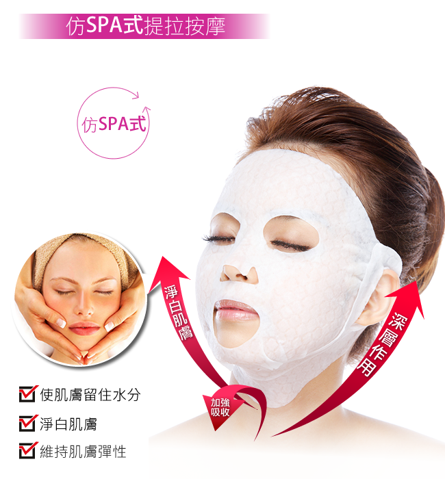 Red Wine Polyphenols + Platinum Double Lifting Mask-6