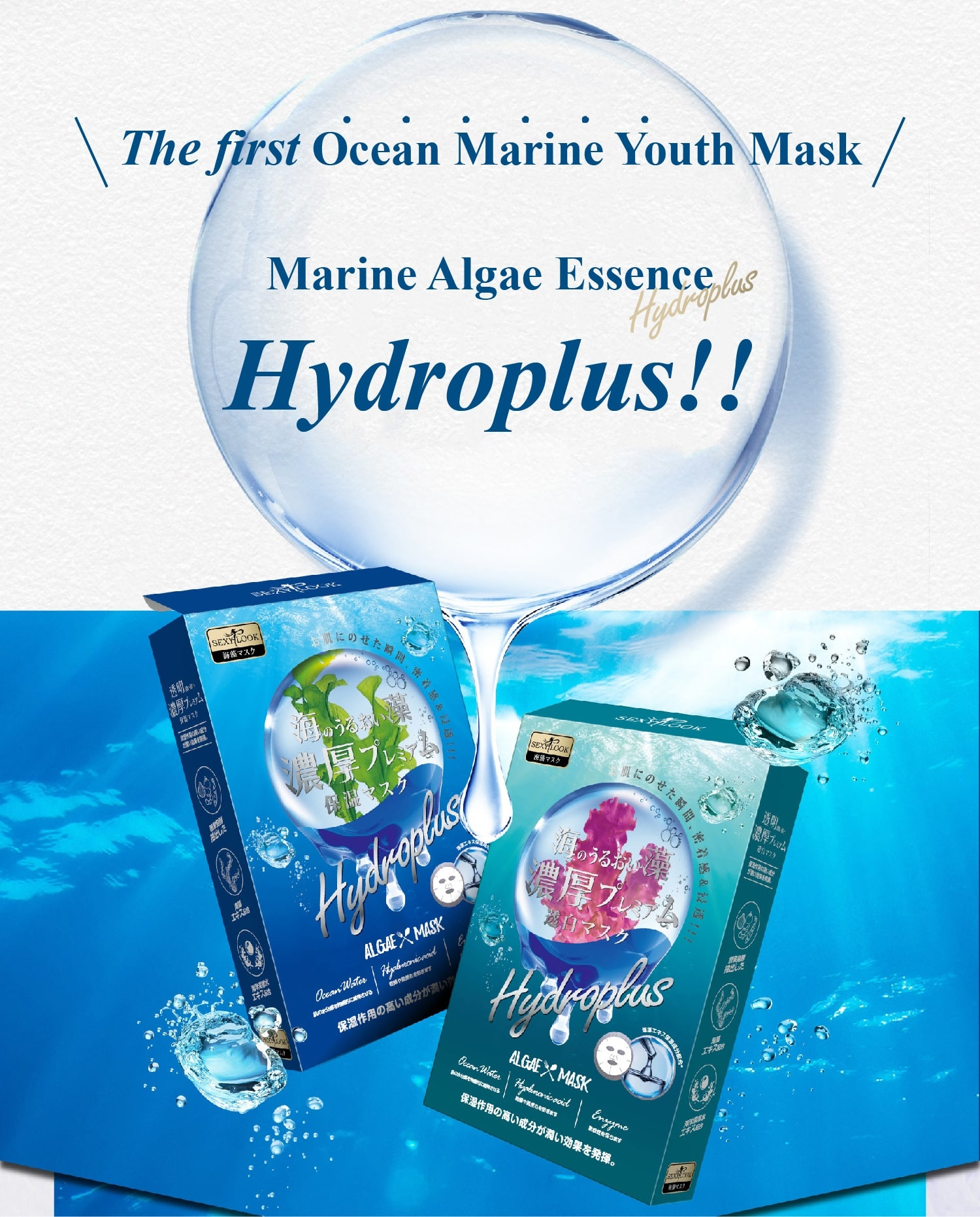 Hydroplus Rejuvenating & Moisturizing Mask-4