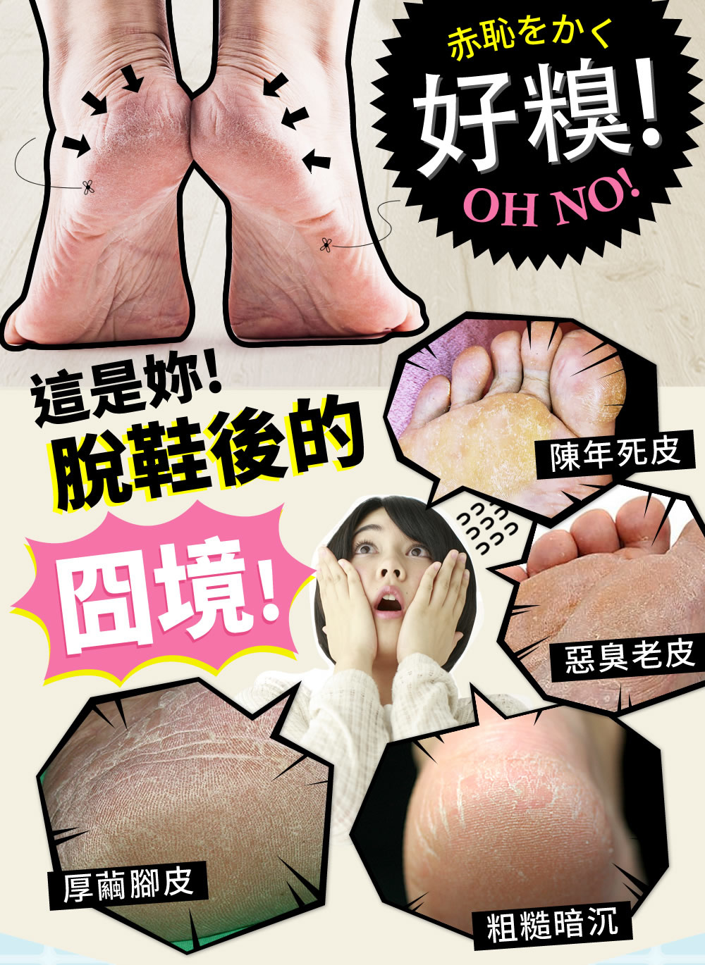 Whitening and Exfoliating Black Foot Mask-2