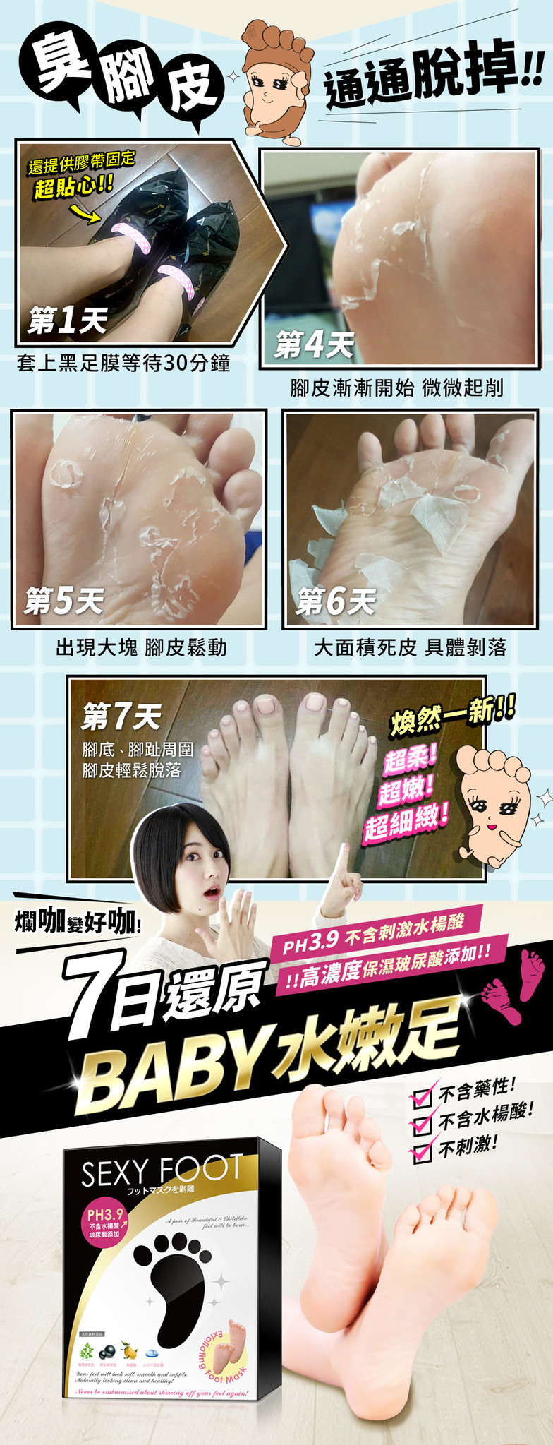 Whitening and Exfoliating Black Foot Mask-3