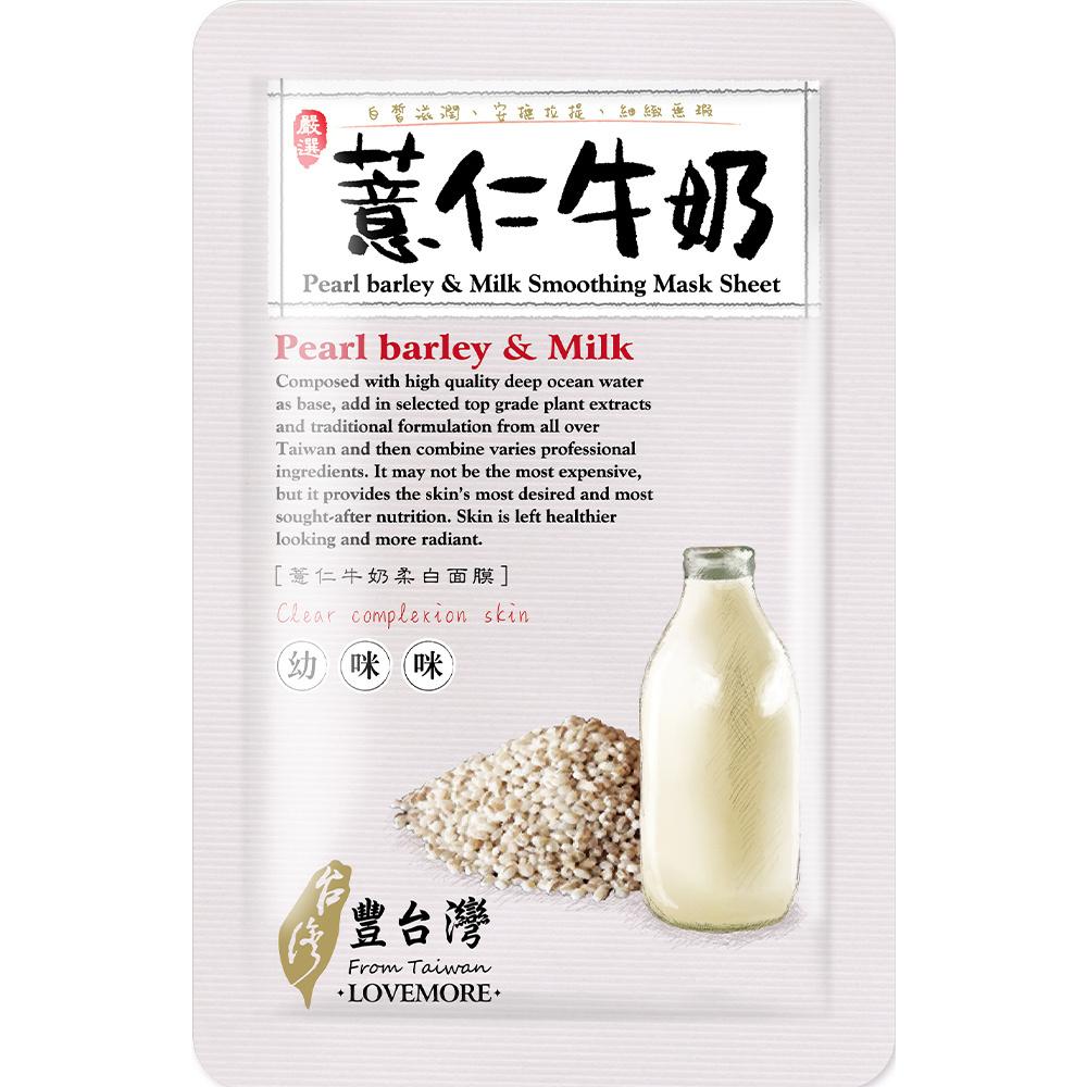 Pearl Barley & Milk Smoothing Sheet Mask-1