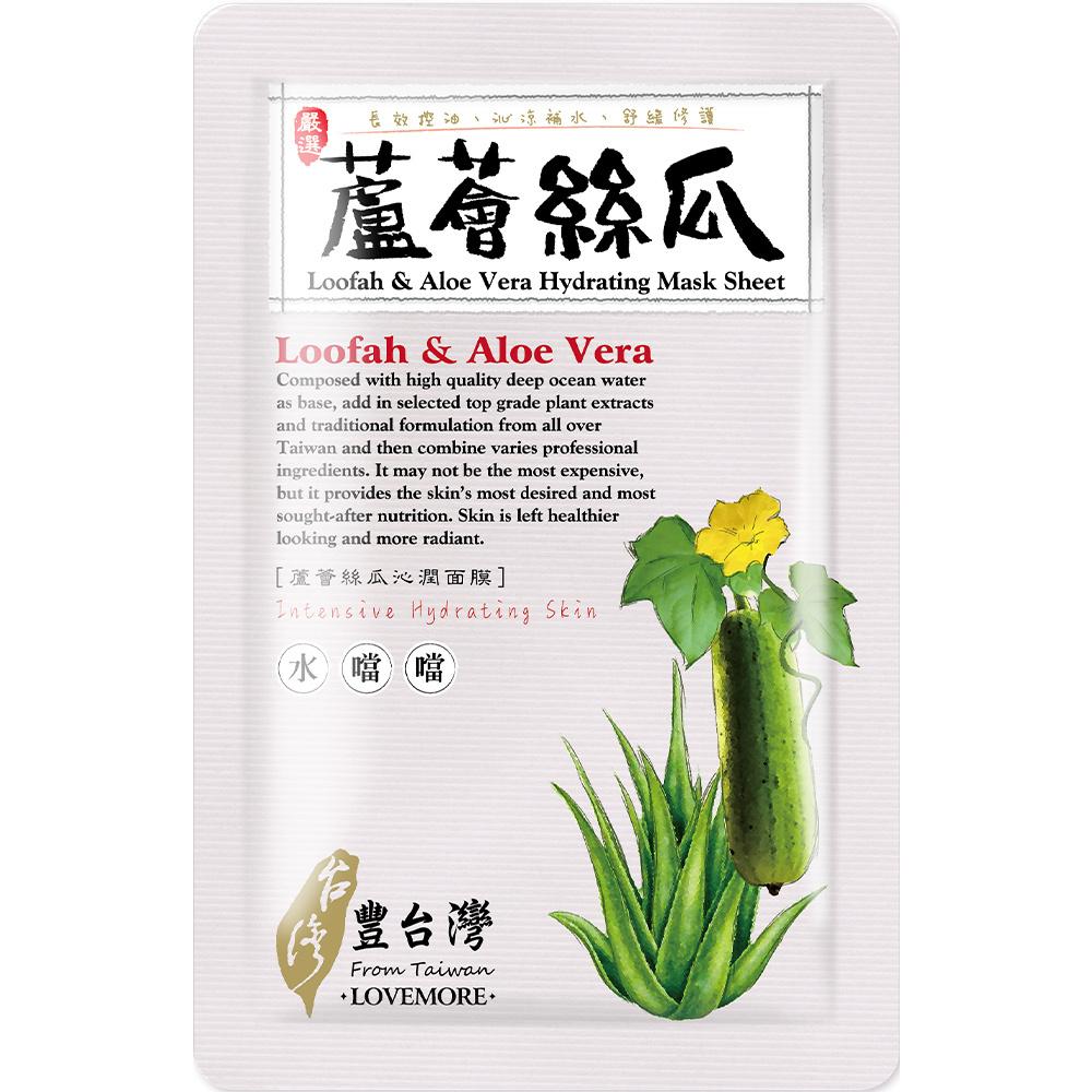 Loofah & Aloe Vera Hydrating Mask Sheet-1