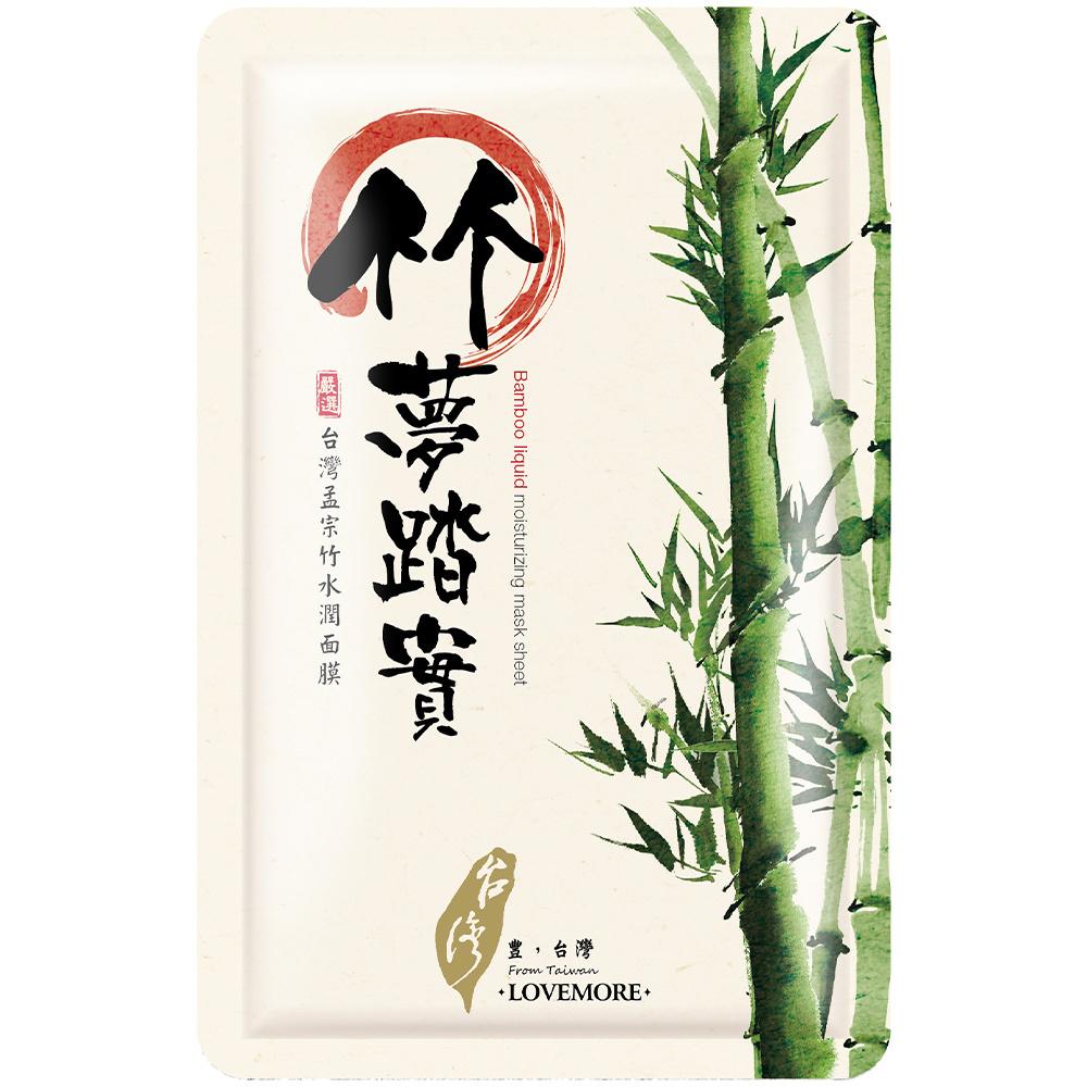 Bamboo Liquid Moisturizing Mask Sheet-1