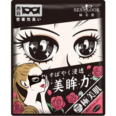 Brightening Eye Mask-1