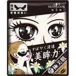 SEXYLOOK Moisturizing Eye Mask