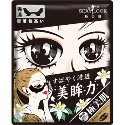 Moisturizing Eye Mask-1
