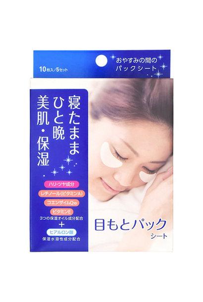 Moisturizing Eye Mask (5 x 2 Stk)