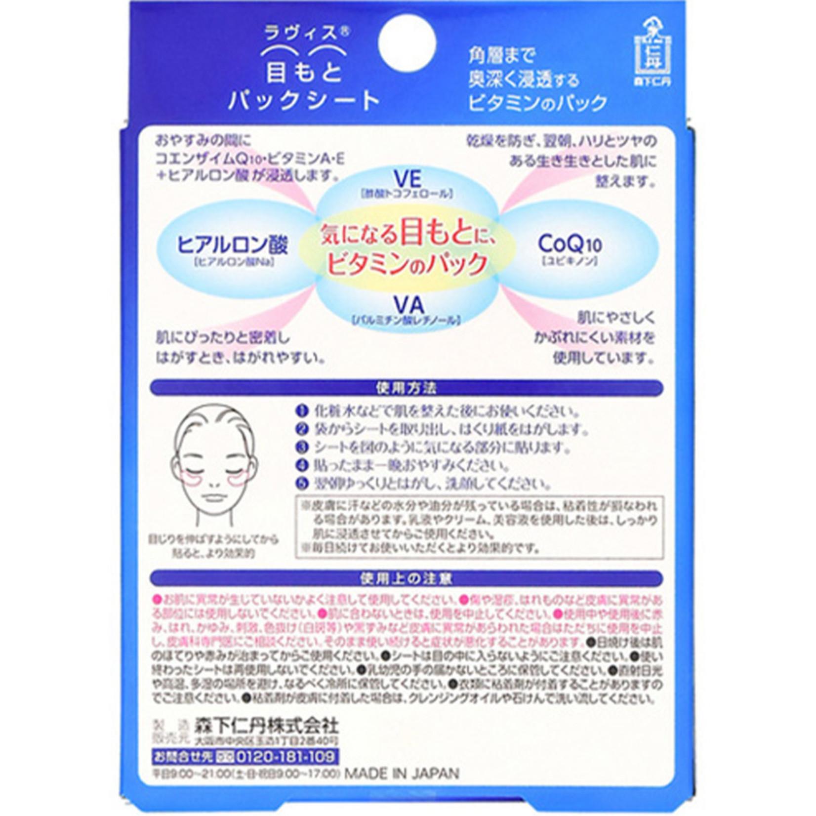Ravis Moisturizing Eye Mask (5 x 2 Stk)