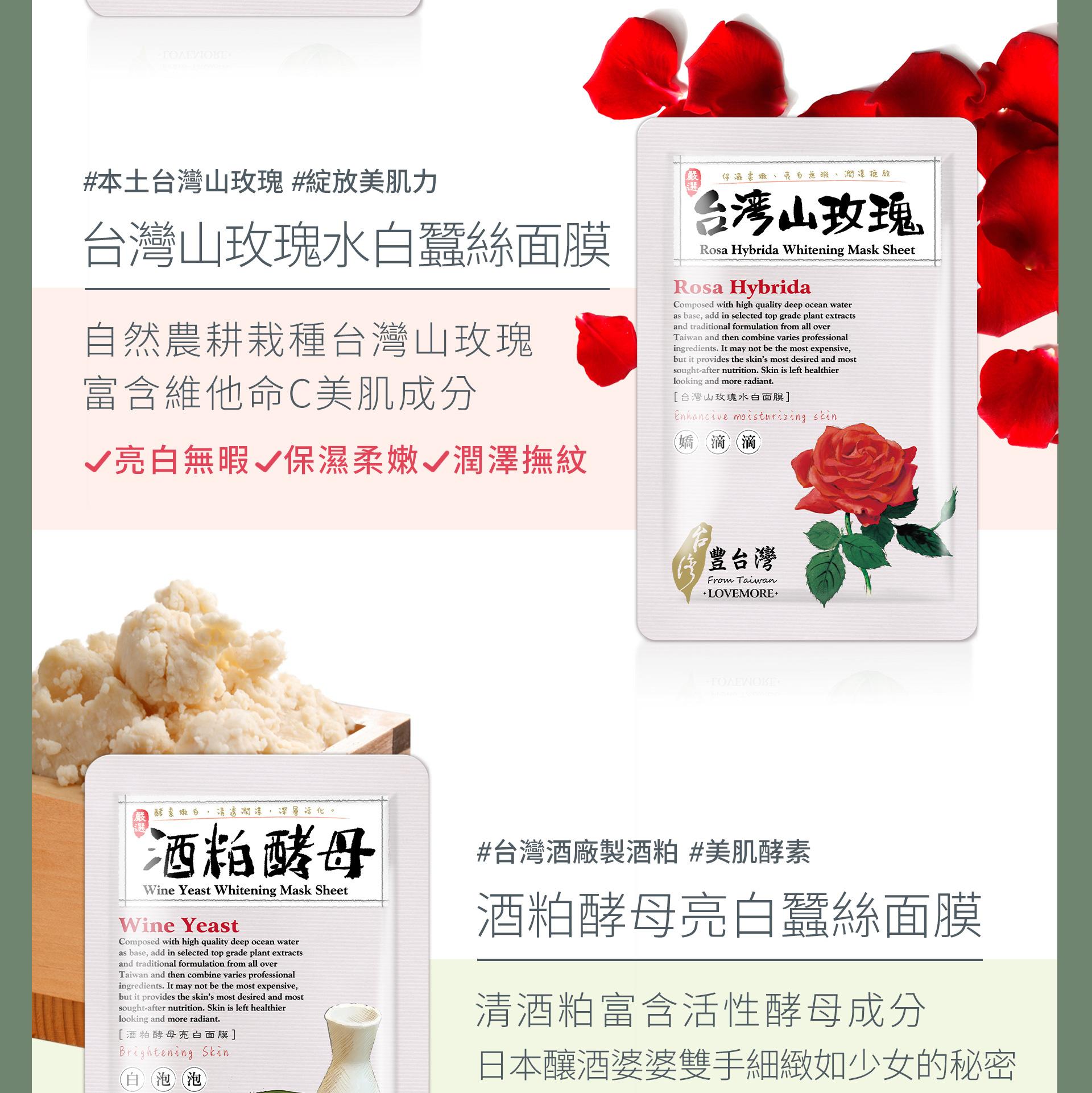 From Taiwan Sheet Mask Trial Mix (5 pcs)-7
