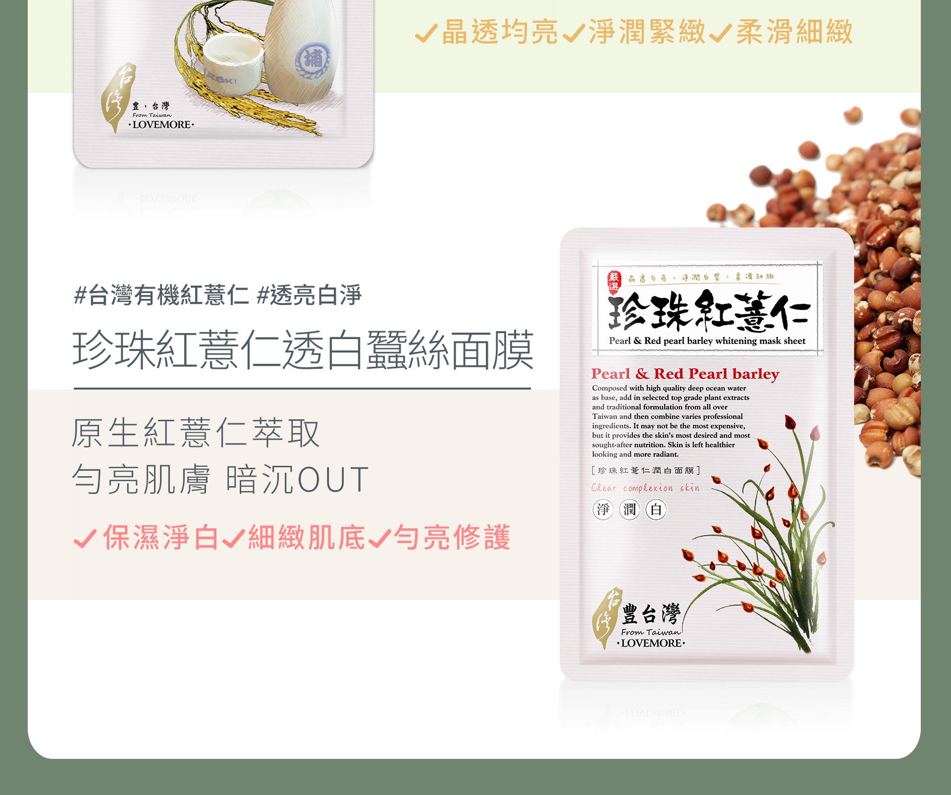 From Taiwan Sheet Mask Trial Mix (5 pcs)-8