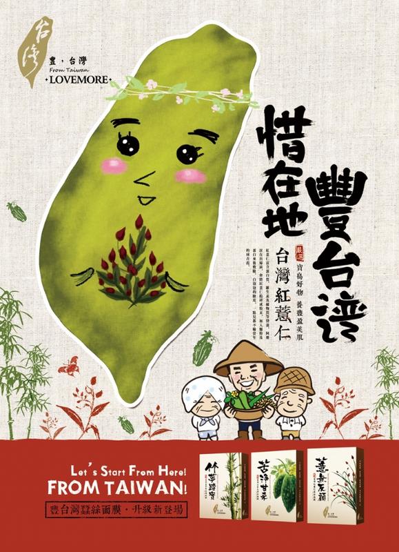 From Taiwan Sheet Mask Trial Mix (3 pcs)-2