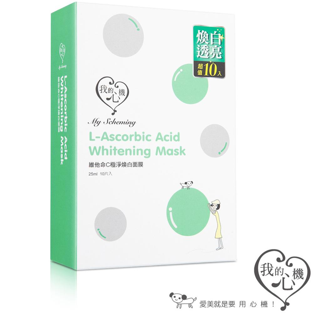 L-Ascorbic Acid Brightening Mask(10 Stk)-1