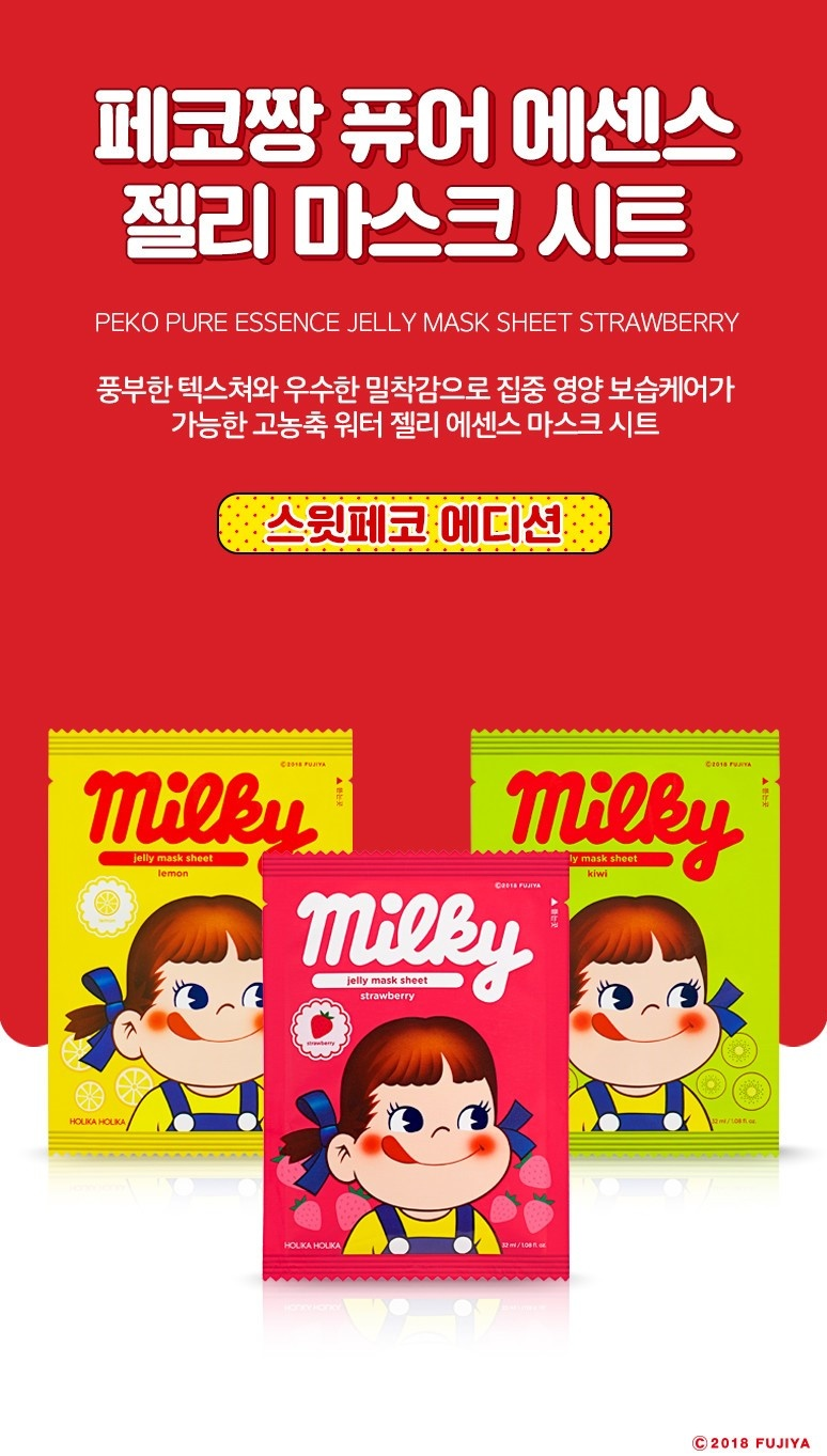 Jelly Mask Sheet (Sweet Peko) Trial Mix (3 pcs)-2